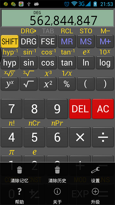 安卓科学计算器 RealCalc Scientific Calculator 中文版