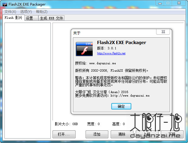 Flash 文件加密工具 Flash2X EXE Packager 中文版
