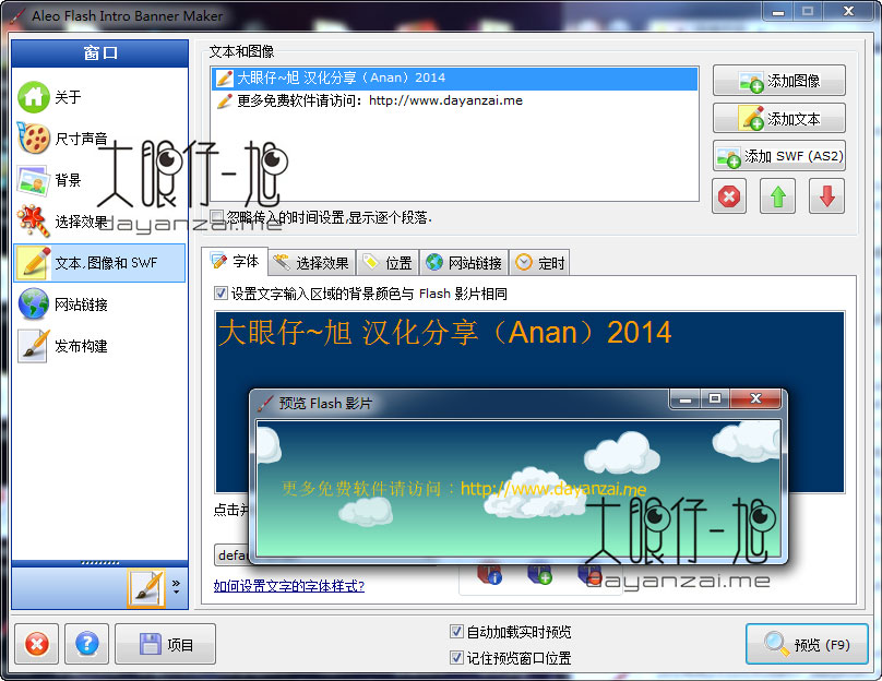 Aleo Flash Intro Banner Maker 4.1 汉化版 Flash 条幅制作工具