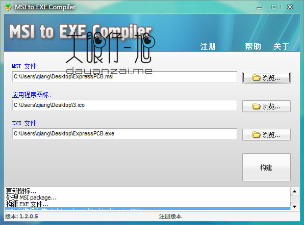 MSI to EXE Compiler 1.2.0.5 Crack 汉化版 Msi 转 exe