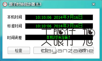 Atomic Time Synchronizer 8.3 Crack 中文版 时间校对工具