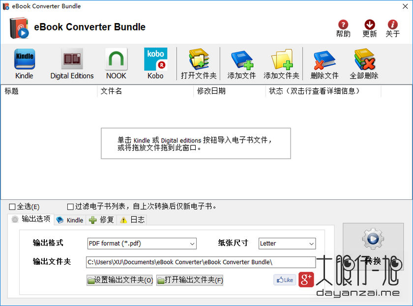 eBook Converter Bundle 中文版