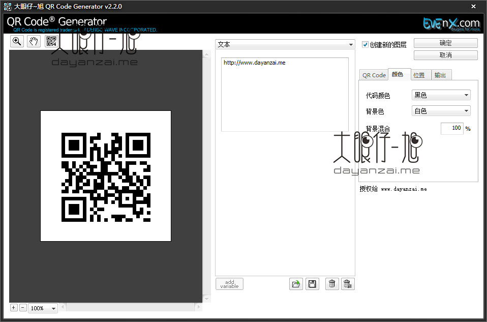 QR Code Generator 2.2 Plugin for Photoshop 汉化版