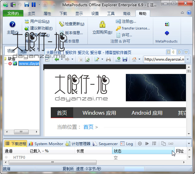 MetaProducts Offline Explorer Enterprise 中文多语免费版