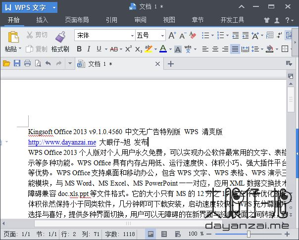 Kingsoft WPS Office Pro 2016 中文版
