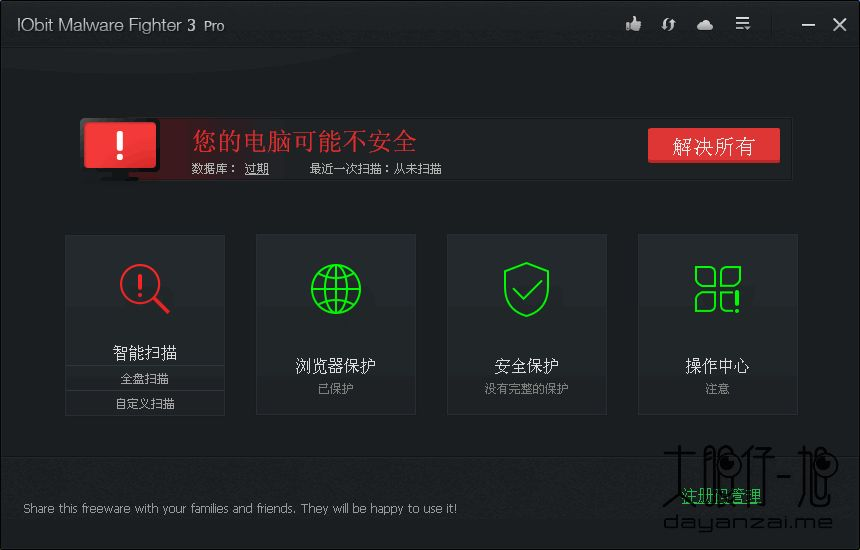 IObit Malware Fighter PRO 中文多语免费版