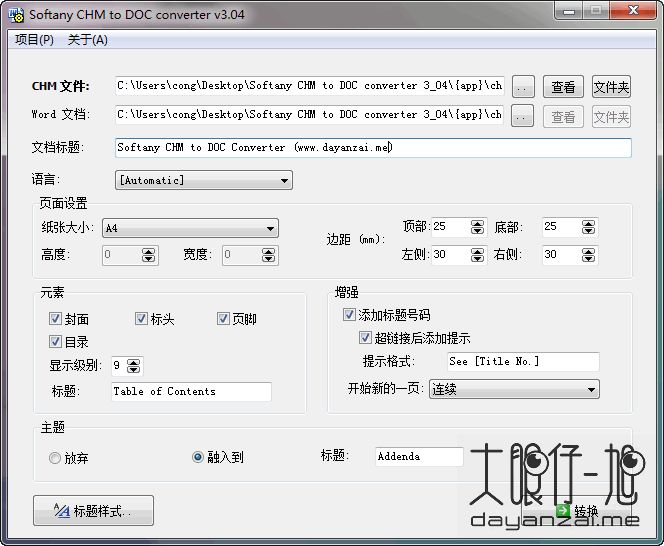 CHM转DOC工具 Softany CHM to DOC converter 中文版