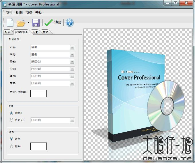 包装盒设计工具 IndaSoftware Cover Professional 中文版