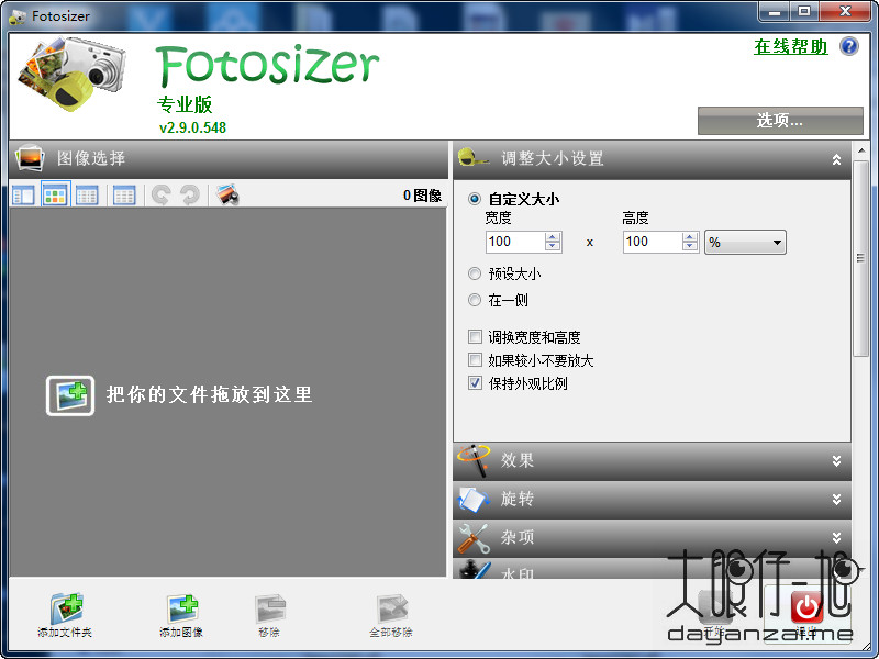 图像批量处理工具 Fotosizer Professional Edition 中文版