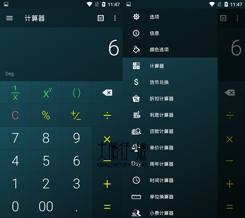 多功能计算器 Multi Calculator Premium 中文版