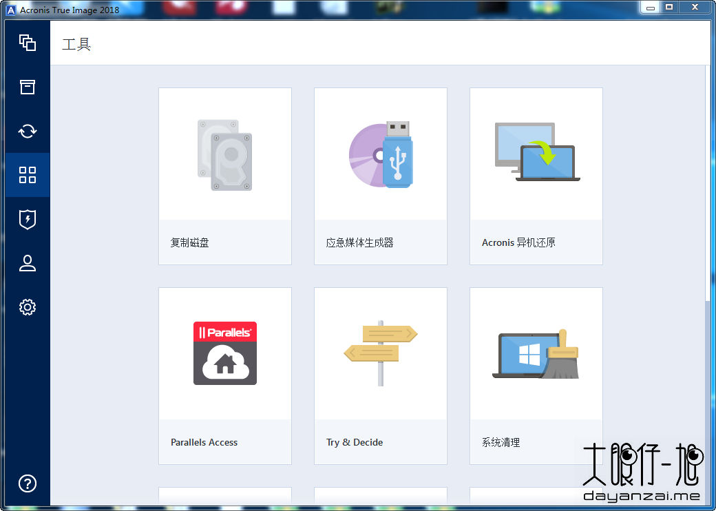 Acronis True Image 2018 Build 9202 + Bootable ISO 2018 Build 9202 中文版