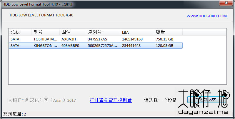 HDD Low Level Format Tool 中文汉化版