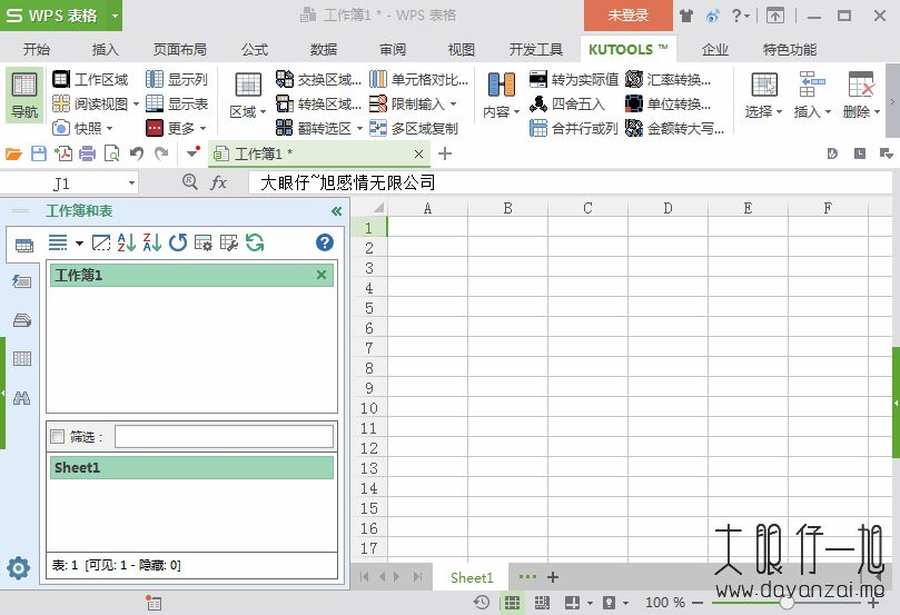 Excel 增强插件 Kutools for Excel 中文版