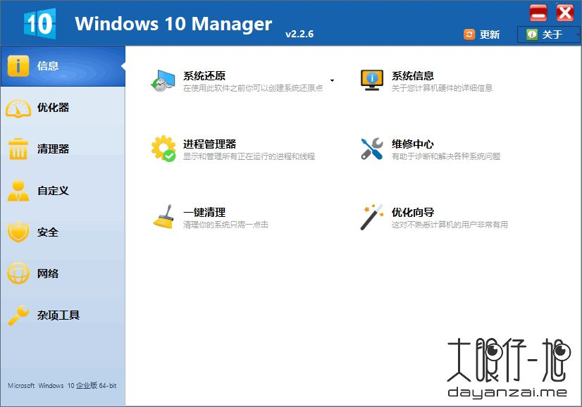 Windows 10 Manager 中文版
