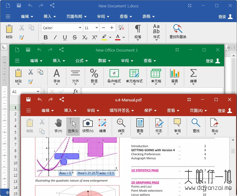 OfficeSuite for Windows 中文版