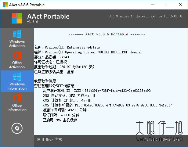 Windows/Office 激活工具 AAct + x64 Protable 中文汉化版