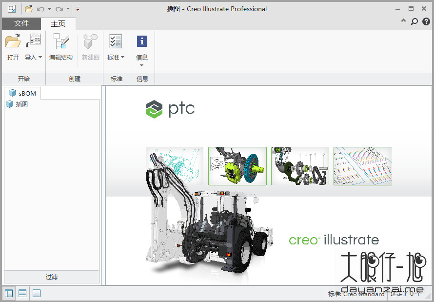 PTC Creo Illustrate 中文版