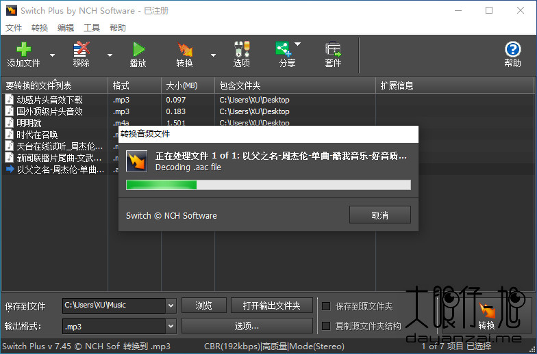 NCH Software 音频转换工具 Switch Audio File Converter 中文版