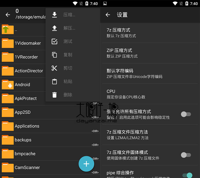 Android 解压缩工具 ZArchiver Pro 中文版