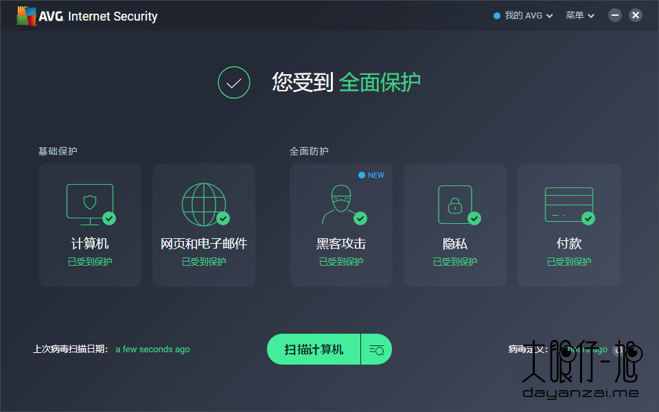 AVG 网络安全工具 AVG Internet Security 中文版