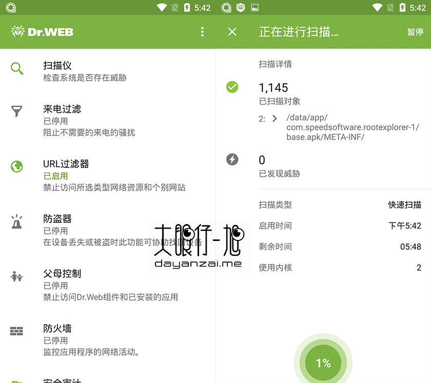安卓版大蜘蛛防病毒软件 Dr.Web Security Space PRO 中文版
