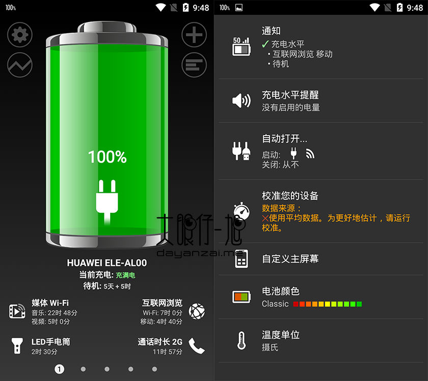 绚丽电量+ Battery HD Pro 中文版