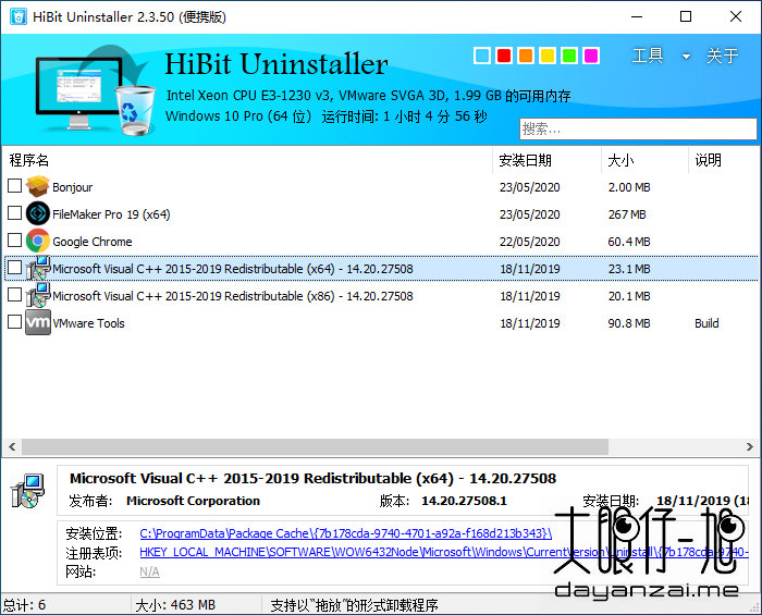 Windows 程序卸载工具 HiBit Uninstaller 中文版