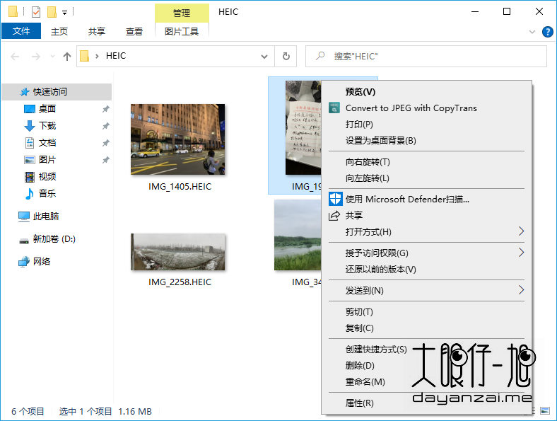 HEIC 文件缩略图/查看器 CopyTrans HEIC for Windows 中文版