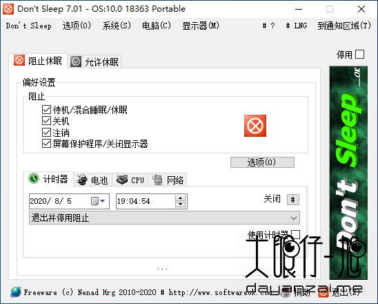 Windows 电源管理工具 Don't Sleep 中文版