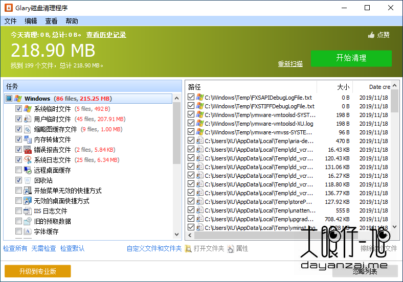 Glary 磁盘清理工具 Glary Disk Cleaner 中文版