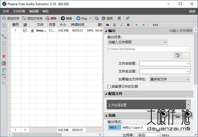 免费音频转换工具 Pazera Free Audio Extractor 中文版