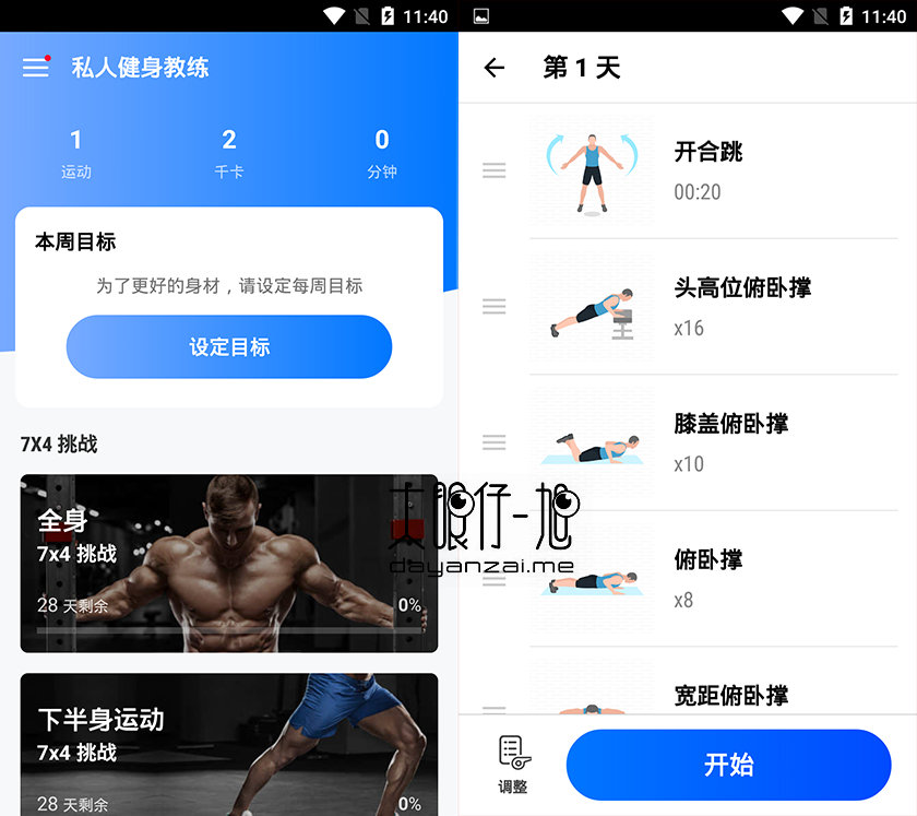 私人健身教练 Home Workout 中文免费版
