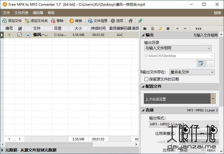 免费 MP4 转 MP3 工具 Pazera Free MP4 to MP3 Converter 中文版