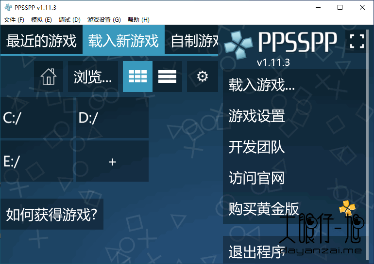 PPSSPP for Windows