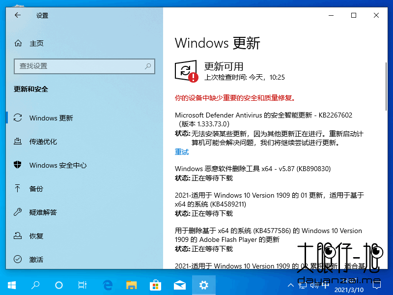 如何在 Windows 10 中重置 Windows Update 更新功能