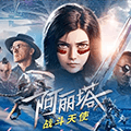 阿丽塔:战斗天使 Alita: Battle Angel 迅雷 BT 下载 HD-MP4/1.66GB